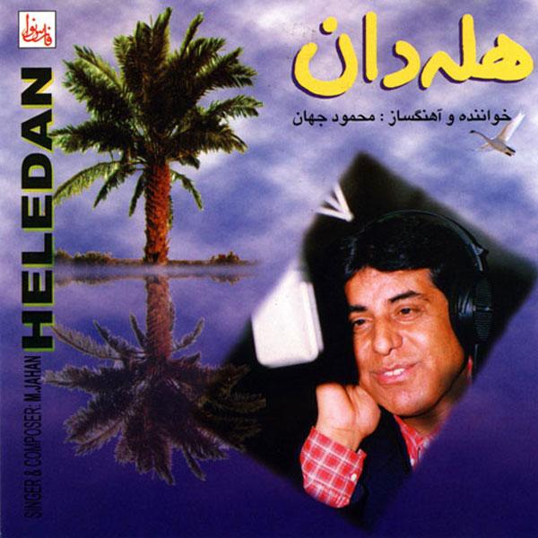 دانلود آلبوم محمود جهان هله دان