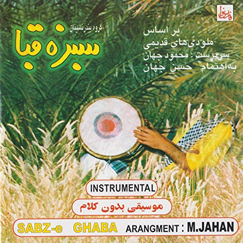 دانلود آلبوم محمود جهان سبزه قبا