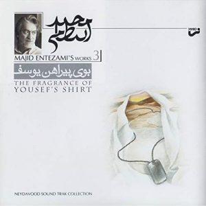 دانلود آلبوم مجید انتظامی بوی پیراهن یوسف