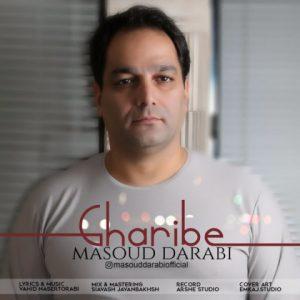 مسعود دارابى غریبه