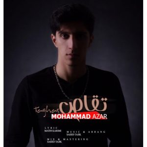 محمد آذر تقاص
