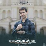 محمد ماهور دوست دارم دست تو گیر کنم
