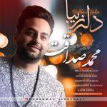 محمد صداقت دلبر زیبا