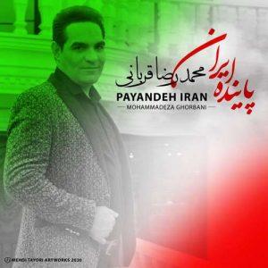 محمدرضا قربانی پاینده ایران