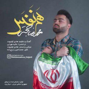 محمدرضا حجتی هم نفس