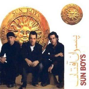 دانلود آلبوم پسران آفتاب سان بویز 2