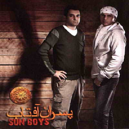 دانلود آلبوم پسران آفتاب سان بویز 5