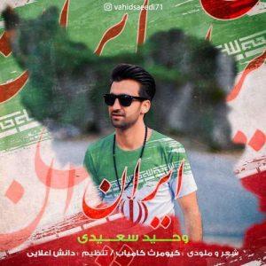 وحید سعیدی ایران