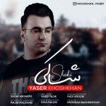 یاسر خوش خان شاکی