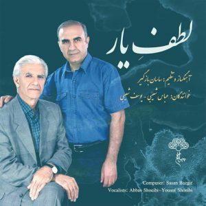 دانلود آلبوم عباس شعیبی ویوسف شعیبی لطف یار