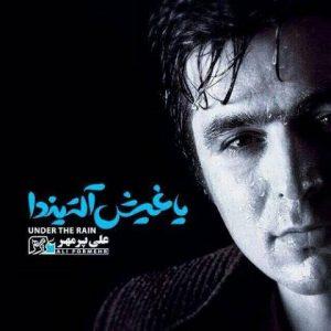 علی پرمهر یاغیش آلتیندا