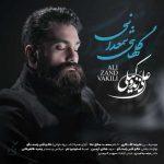علی زند وکیلی گل های شمعدانی