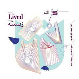 دانلود آلبوم امیرحسین تفرشی پور زیسته