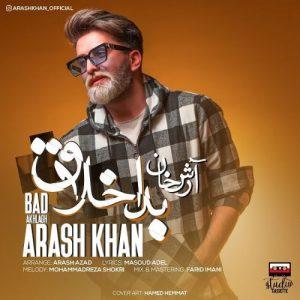 آرش خان بد اخلاق