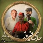 بابک افرا حاجی فیروز