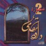 دانلود آلبوم داوود مقامی منصوره
