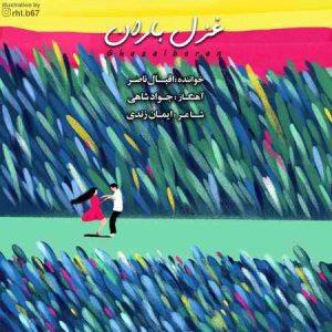 اقبال ناصر غزل باران