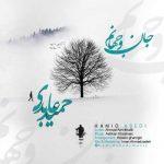 حمید عابدی جان و جهانم