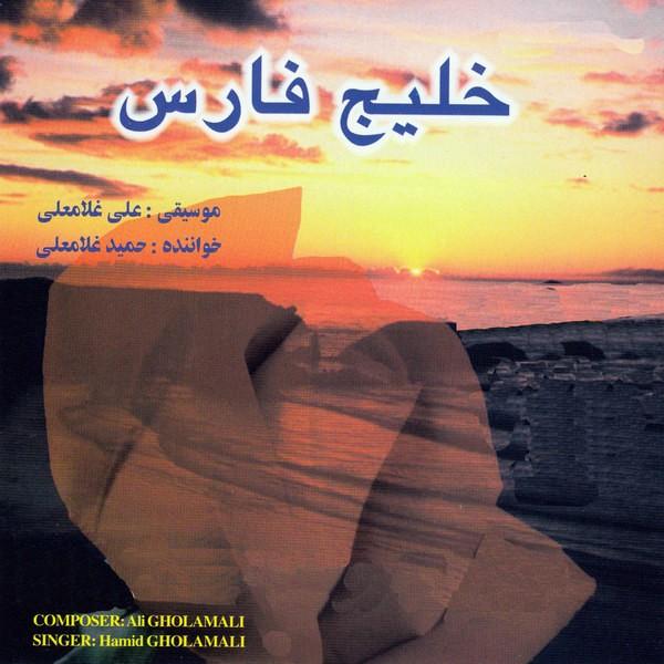 دانلود آلبوم حمید غلامعلی خلیج فارس