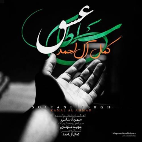کمال آل احمد سلطان عشق