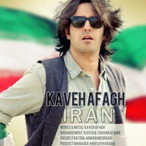 کاوه آفاق ایران