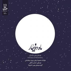 دانلود آلبوم محمود شریفی ماه ده و چار