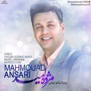 محمود انصاری مژده امید