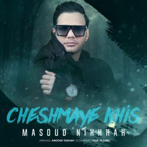 مسعود نیکخواه چشمای خیس
