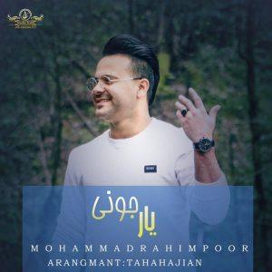 محمد رحیم پور یار جونی