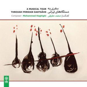 دانلود آلبوم محمد حقیقی سفری به دستگاه های ایرانی