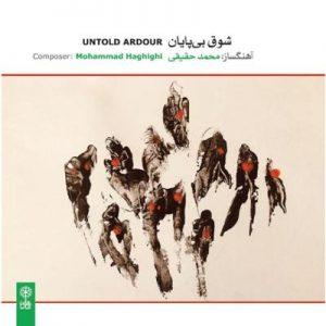 دانلود آلبوم محمد حقیقی شوق بی پایان