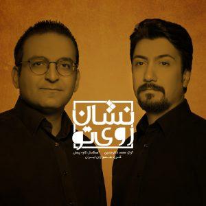 دانلود آلبوم محمد ذاکر حسین نشان روی تو