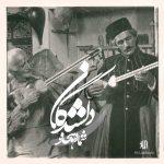 دانلود ریمیکس محمدرضا شجریان دلشدگان 18 (ریمیکس علی لبیکی)