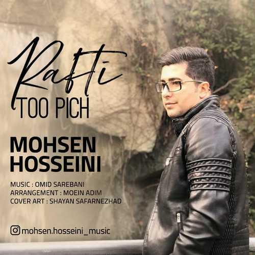 محسن حسینی رفتی توو پیچ