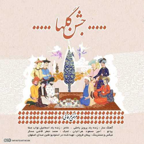 مرتضی عرفانی جشن گلها