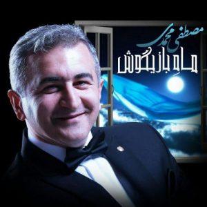 مصطفی محمدی ماه بازیگوش