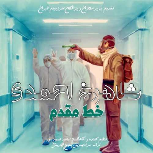 شاهرخ احمدی خط مقدم