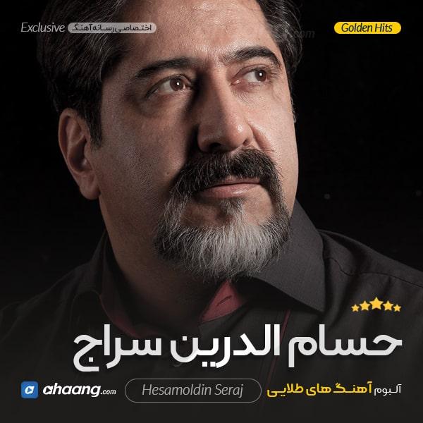 گلچین حسام الدین سراج