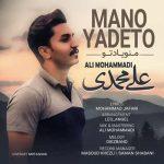 علی محمدی منو یاد تو