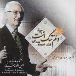 دانلود آلبوم امین الله رشیدی دلم تنگ است