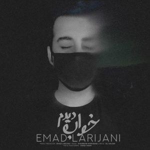 دانلود دکلمه عماد لاریجانی خواب دیدم