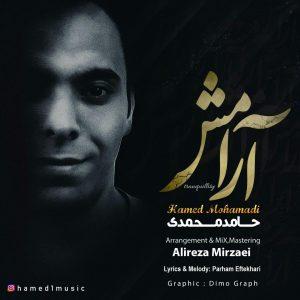 حامد محمدی آرامش