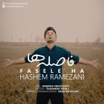 هاشم رمضانی فاصله ها
