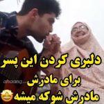 آخ مامان عاشقتم