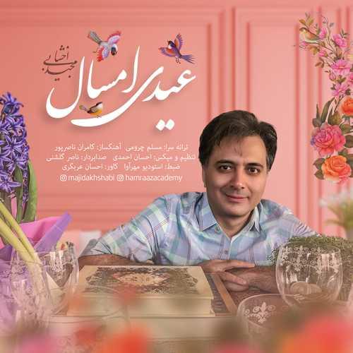مجید اخشابی عیدی امسال