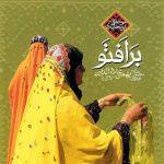 دانلود آلبوم مسعود بختیاری برافتو