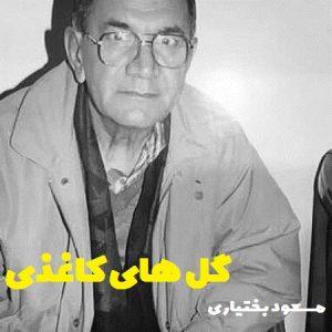 دانلود آلبوم مسعود بختیاری گل های کاغذی