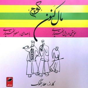 دانلود آلبوم مسعود بختیاری مال کنون