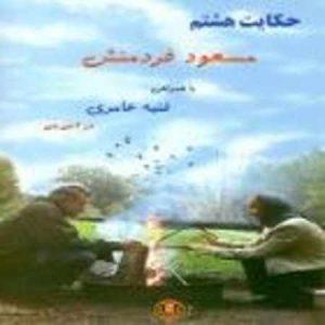 دانلود آلبوم مسعود فردمنش حکایت هشتم