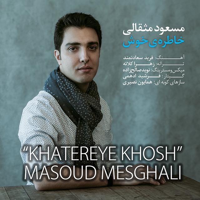 مسعود مثقالی خاطره خوش